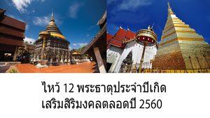 ไหว้ 12 พระธาตุประจำปีเกิด เสริมสิริมงคลตลอดปี 2560