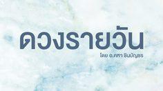 ดูดวงรายวัน ประจำวันศุกร์ที่ 23 กุมภาพันธ์ 2561 โดย อ.คฑา ชินบัญชร