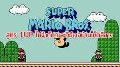 Super Mario Bros. 3 สูตรทำ 1UP แบบไม่จำกัดและบ้านเห็ดสีขาว