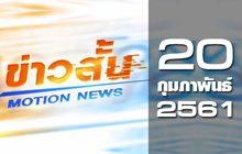 ข่าวสั้น Motion News Break 1 20-02-61