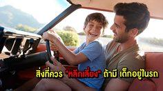 """สิ่งที่ควร """"หลีกเลี่ยง"""" ถ้ามี เด็กอยู่ในรถ"""