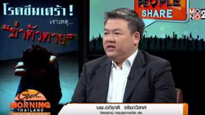 หยุดฆ่าตัวตาย! จิตแพทย์ให้คำตอบใน Good Morning Thailand