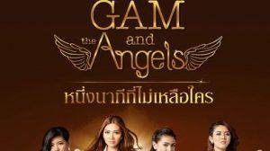 หนึ่งนาทีที่ไม่เหลือใคร – GAM and The Angels