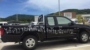 สุดทน! ชาวภูเก็ตลงทุนเขียนรถกระบะ ประณามกฎหมายห้ามนั่งแค็บ