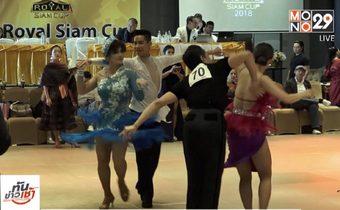 Royal Siam Cup 2018 สุดยอดงานเต้นของเอเชีย