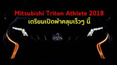 Mitsubishi Triton Athlete 2018 เตรียมเปิดผ้าคลุมเร็วๆ นี้ ที่งาน Motor Expo 2017