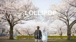 เนื้อเพลง อมยิ้ม (Lollipop) – Bearhug feat.OGME