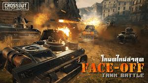 CROSSOUT ระเบิดศึกรถถัง Tank Battle ลุยไฟลุกได้แล้ววันนี้