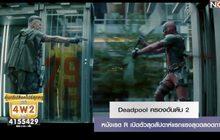 Deadpool ครองอันดับ 2 หนังเรต R เปิดตัวสุดสัปดาห์แรกแรงสุดตลอดกาล
