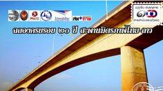 ททท.อุดรธานี ขอเชิญร่วมงาน เฉลิมฉลองวันครบรอบ 20 ปี สะพานมิตรภาพไทย-ลาว