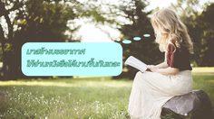 มาสร้างบรรยากาศให้อ่านหนังสือได้นานขึ้นกันเถอะ