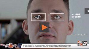 เฟซบุ๊กกับการพัฒนาด้านอุปกรณ์ติดตามดวงตา