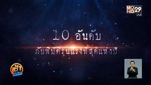 10 อันดับเหตุภัยพิบัติรุนแรงที่สุดแห่งปี 2560