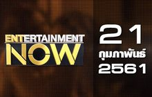 Entertainment Now Break 1 21-02-61