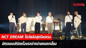 NCT DREAM โชว์พลังสุดร้อนแรง บัตรคอนเสิร์ตครั้งแรกหมดเกลี้ยง ส่งคลิปเตรียมระเบิดความสนุก 1, 2 ธันวาคมนี้!
