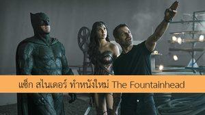 แซ็ก สไนเดอร์ ยืนยันเตรียมสร้างหนังจากหนังสือ The Fountainhead