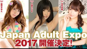 เตรียมจองตั๋วเลย!! Japan Adult Expo 2017 ออสการ์ของวงการ AV พลาดไปแล้วจะเสียใจ