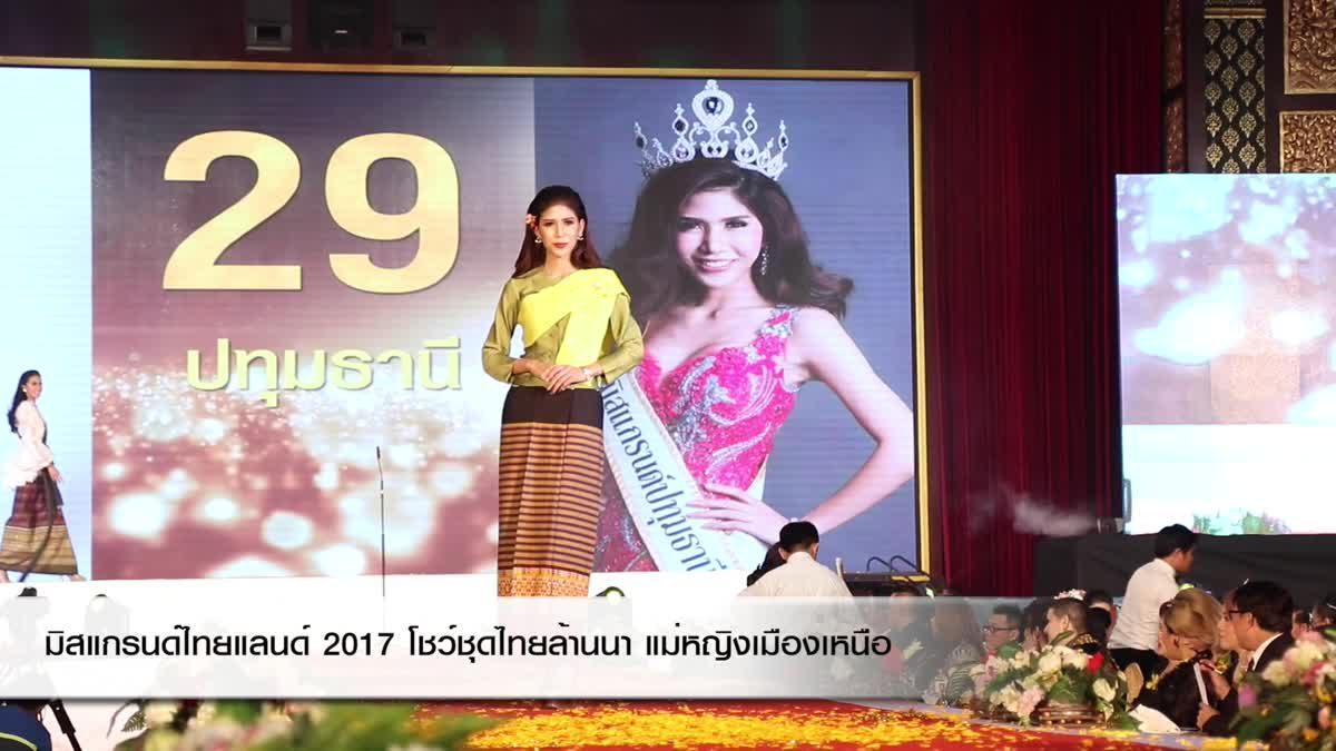 มิสแกรนด์ไทยแลนด์ 2017 ในชุดไทยล้านนา แม่หญิงเหนือ สวยแบบหญิงไทย