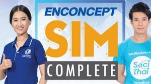 เอ็นคอนเส็ปท์จัดสอบ SIM เตรียมความพร้อมทุกสนาม