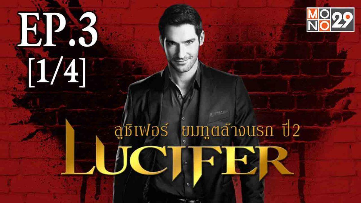Lucifer ลูซิเฟอร์ ยมทูตล้างนรก ปี2 EP.03 [1/4]