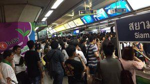 BTS สถานีสยาม ขัดข้องขบวนล่าช้า 30 นาที ผู้โดยสารตกค้างจำนวนมาก