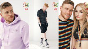 H&M กับคอลเลคชั่น H&M's Pride สนับสนุนกลุ่ม LGBT