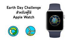 Earth Day Challenge กิจกรรมที่กระตุ้นผู้ใช้ Apple Watch ออกไปชื่นชมโลกและออกกำลังกาย