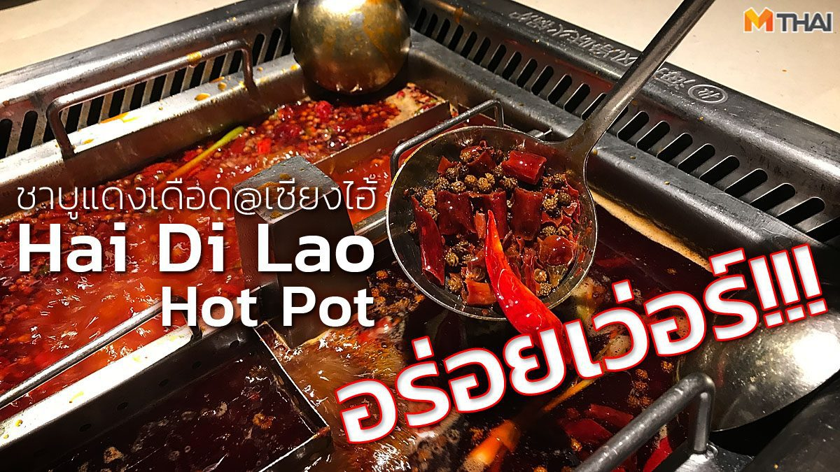 พาชิมชาบูแดงเดือด! ร้าน Hai Di Lao Hot Pot แห่งเมืองเซี่ยงไฮ้