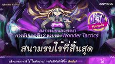 Wonder Tactics ฉลอง 2 ขวบ แจกฟรี! ฮีโร่ 6★ และของรางวัลพิเศษมากมาย