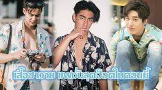 แฟชั่น เสื้อฮาวาย Aloha! สุดฮิตกับดาราชายรับซัมเมอร์นี้