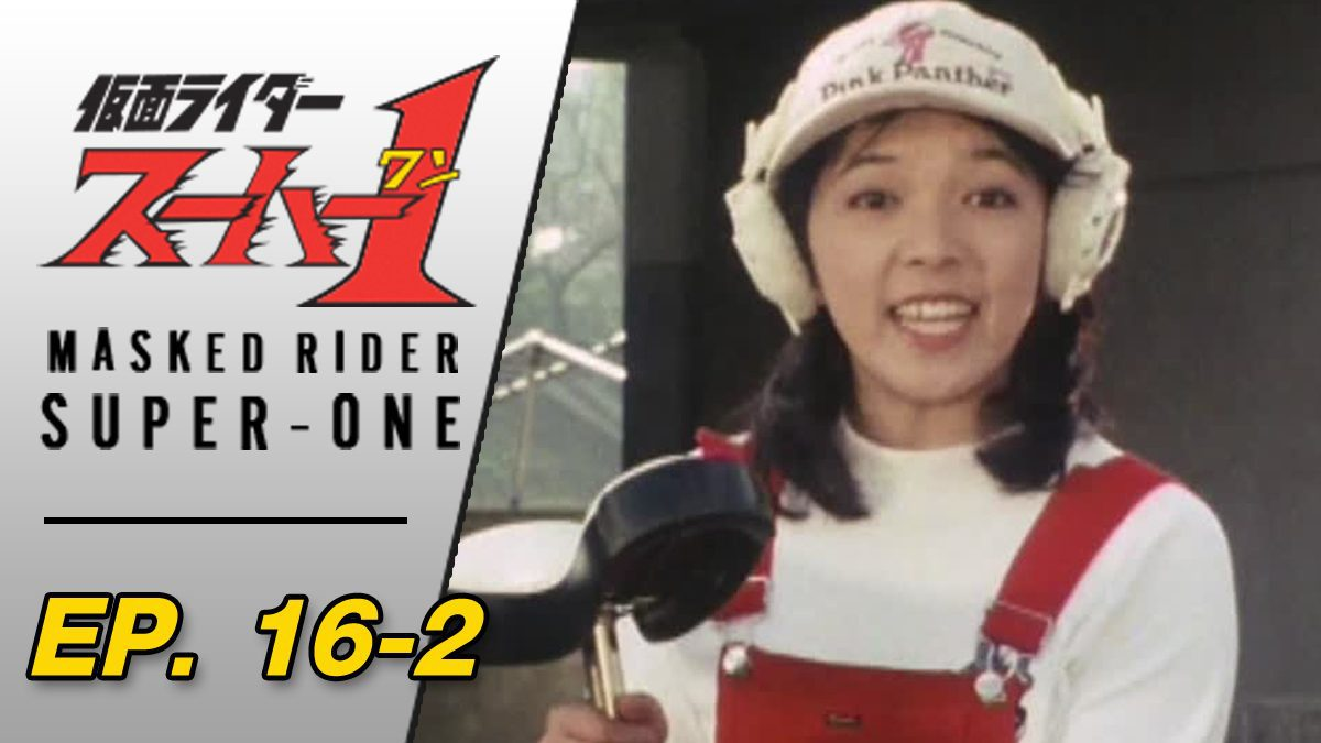 Masked Rider Super One ตอนที่ 16-2