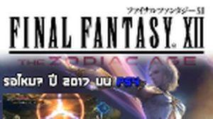 Final Fantasy XII: The Zodiac Age ประกาศลง PS4 ปี 2017 รอไหม?