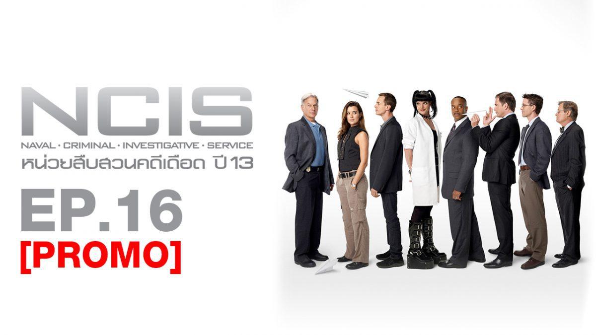 NCIS หน่วยสืบสวนคดีเดือด ปี13 EP.16 [PROMO]