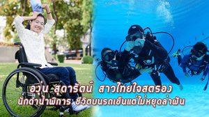 องุ่น สุดารัตน์ สาวไทยใจสตรอง นักดำน้ำพิการ ชีวิตบนรถเข็นแต่ไม่หยุดล่าฝัน
