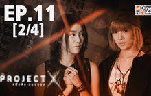 Project X แฟ้มลับเกมสยอง EP.11 [2/4]