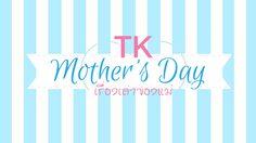 TK Mother's Day ร้อยเรื่องราว เรื่องเล่าของแม่