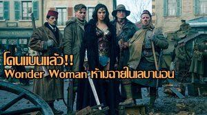 โดนแบนเรียบร้อย!! Wonder Woman ไม่ได้เข้าฉายในเลบานอน