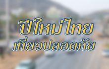 ปีใหม่ไทย..เที่ยวปลอดภัย