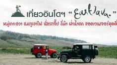 """เที่ยวอินโดฯ """"East Java"""" หมู่เกาะชวา ชมภูเขาไฟ นั่งรถจี๊ป ขี่ม้า ฝ่าน้ำตก แอดเวนเจอร์สุดติ่ง"""