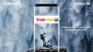 ตาลุก!! โปรโมชั่น Samsung Galaxy S8 / S8+ จาก TrueMove H ลดค่าเครื่องสูงสุด 9,000 บาท