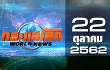 กระแสโลก World News 22-10-62