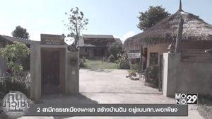 2 สามีภรรยาเมืองพะเยา สร้างบ้านดิน อยู่แบบเศรษฐกิจพอเพียง