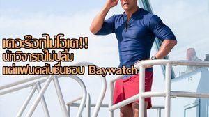 เดอะร็อกไม่โอเค!! หลังกระแสนักวิจารณ์สวนทางกับความชอบของแฟนคลับ Baywatch