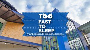 เอาใจคนนอนดึก!! Too Fast To Sleep คาเฟ่ 24 ชั่วโมง สำหรับนักอ่านสายชิลล์…