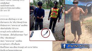 ตำรวจขอชี้แจง ยันไม่จริงจับปรับหนุ่มพกเคียวเกี่ยวหญ้า