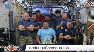 มนุษย์อวกาศชื่นชม! หนังสือ The Martian