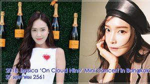 เจสสิก้า จอง คอนเฟิร์มจัดมินิคอนเสิร์ตในไทย 27 มกราคมนี้ พบกันแน่นอน!
