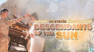 เที่ยวตามรอยโอปป้า 'ซงจุงกิ' ในซีรีส์ Descendants of the Sun