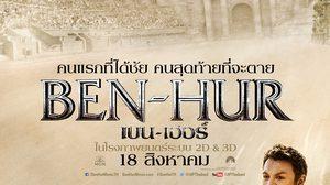 Ben-Hur-TH