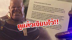 งดสปอยล์หนัง!! ผู้กำกับ Avengers: Infinity War ทวีตขอความร่วมมือจากแฟนทั่วโลก